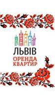 Огляд ринку довготривалої оренди квартир у Львові