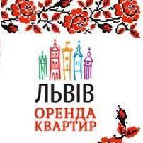 Оренда квартир Львів